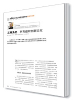 Chinese cover for Creating the Innovation Culture